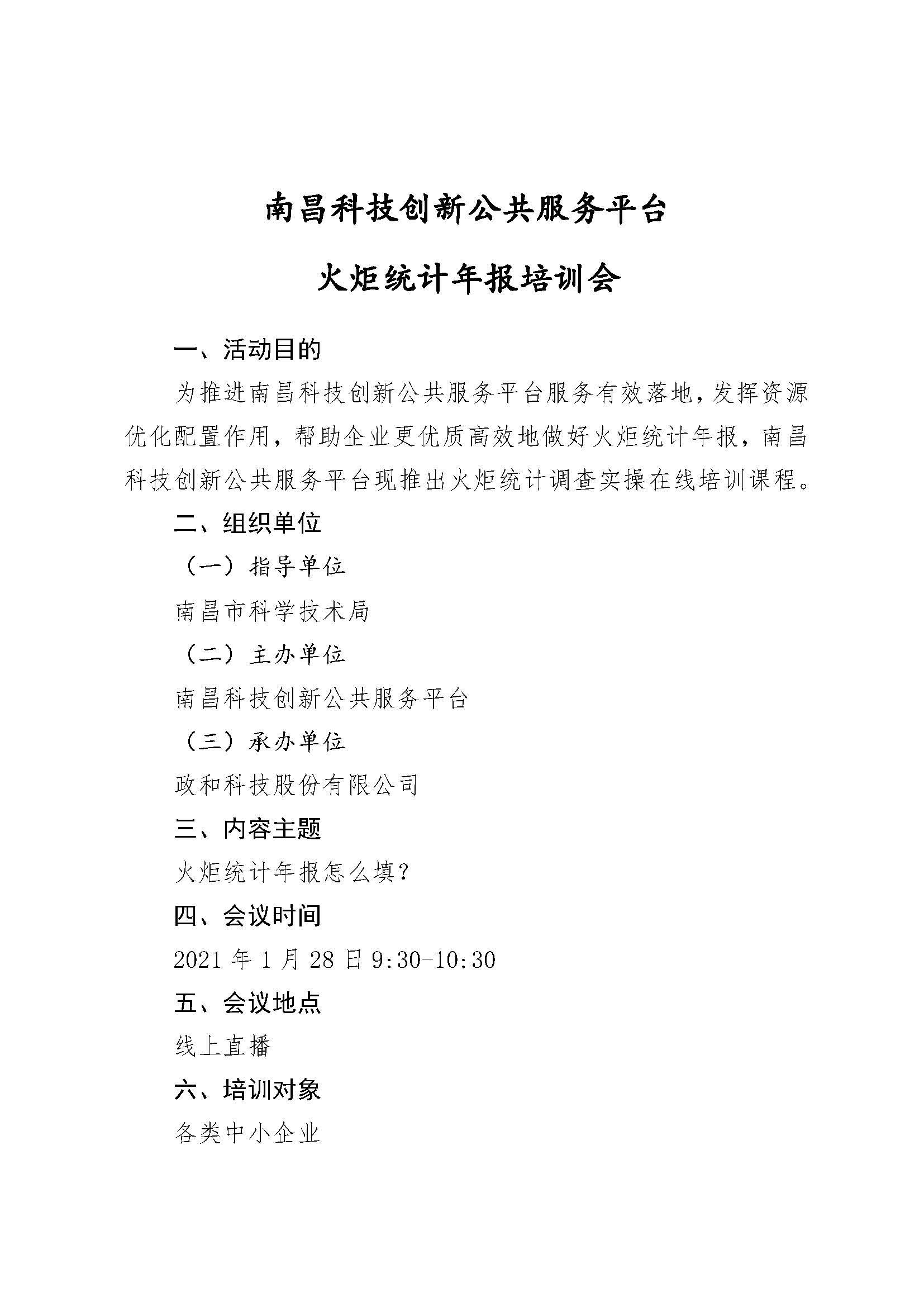 南昌科技创新公共服务平台20210128培训会_页面_1.jpg