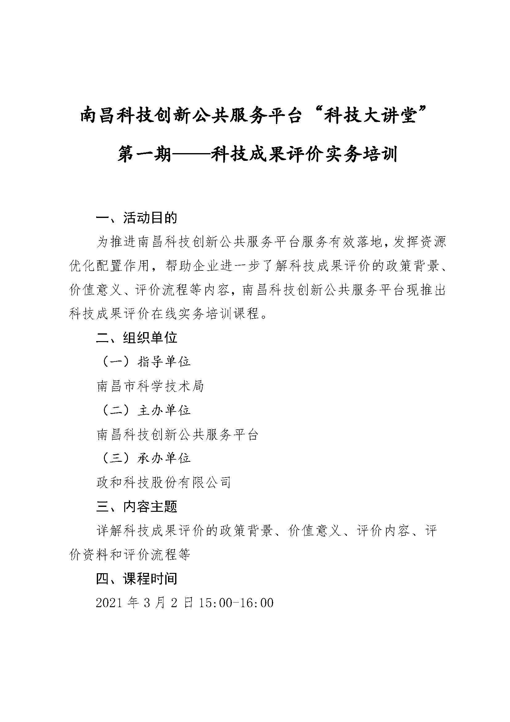 南昌科技创新公共服务平台科技大讲堂第一期20210302培训会_页面_1.jpg