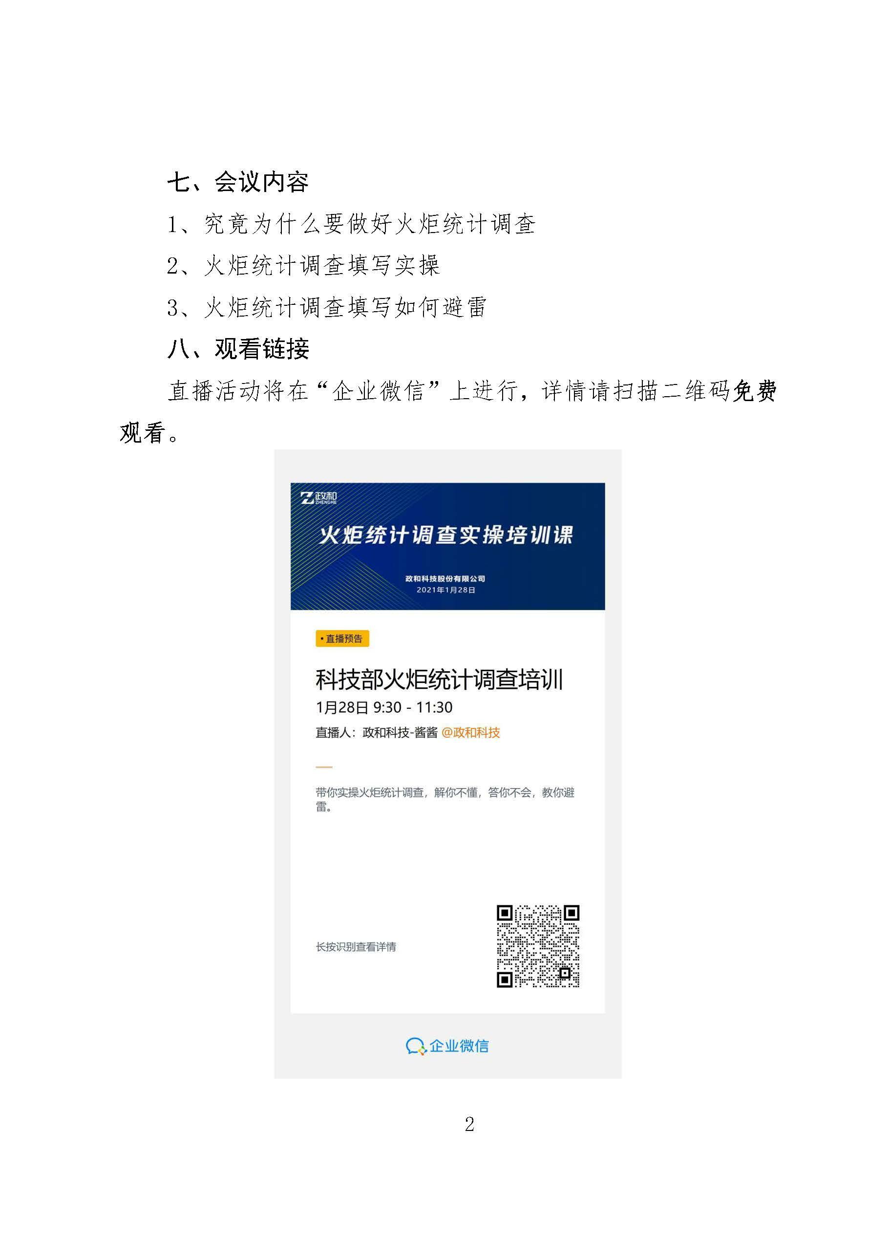 南昌科技创新公共服务平台20210128培训会_页面_2.jpg