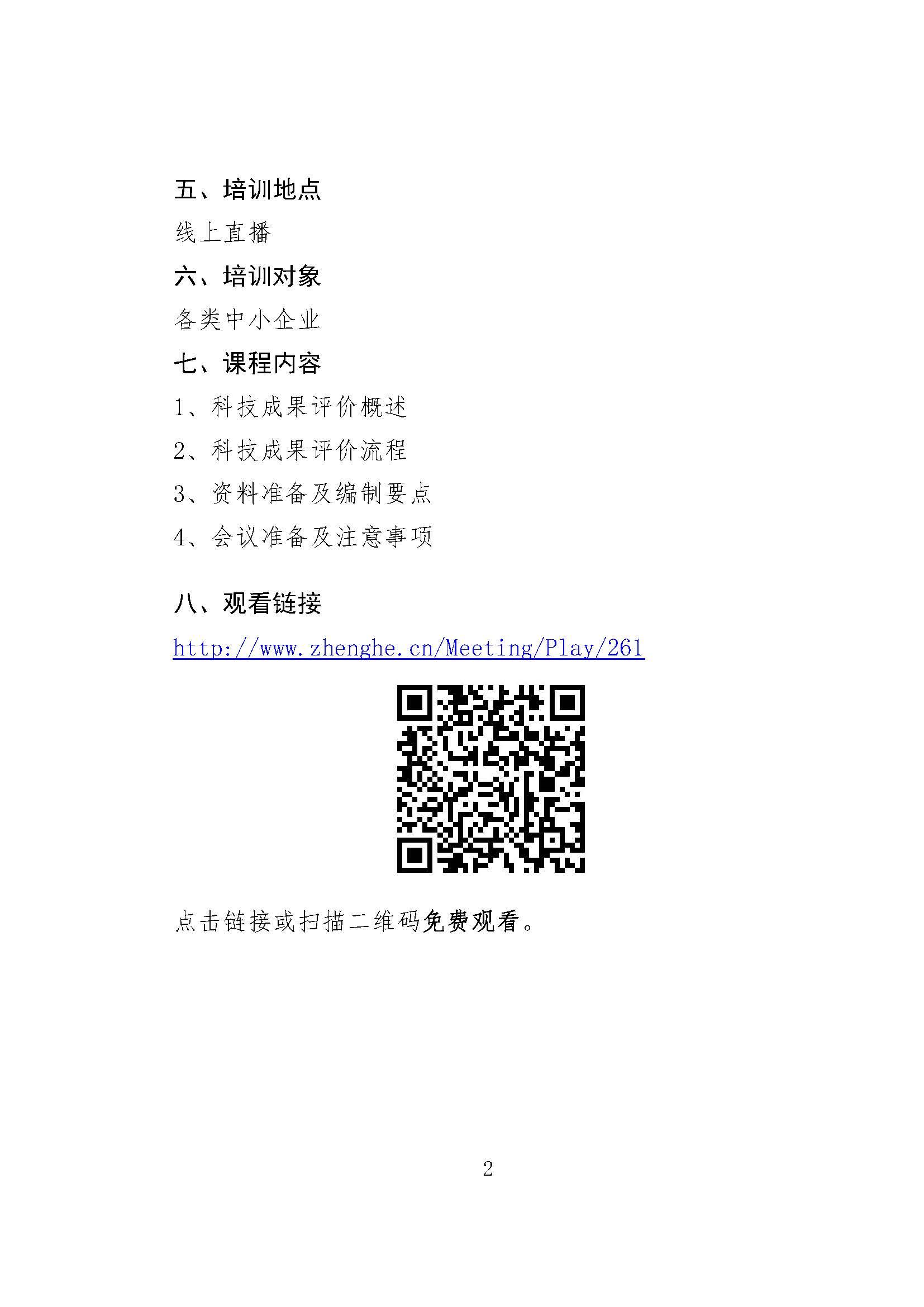 南昌科技创新公共服务平台科技大讲堂第一期20210302培训会_页面_2.jpg